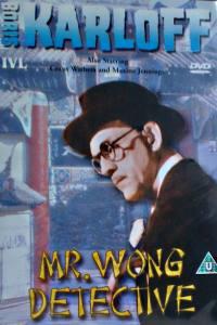 Mr Wong Detective - DVD
