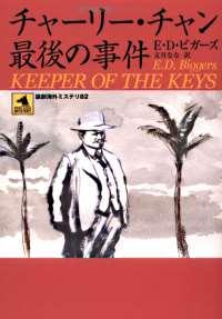 Charlie Chans letzter Fall - RonSosha 2008 (Japan)